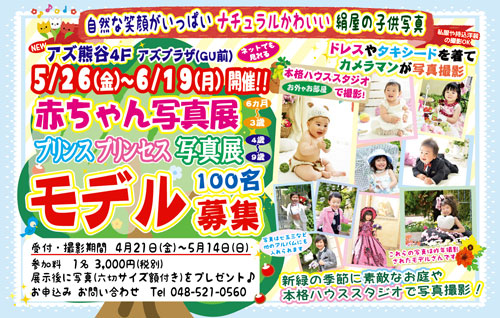 ☆赤ちゃん&子供写真展モデル大募集☆
