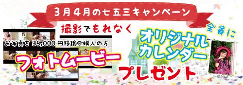七五三キャンペーン・フォトムービープレゼント