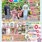 2017.05.27絹屋衣裳総本店チラシ表