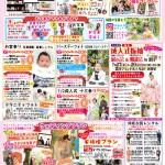 2018.07.20-本店チラシ-裏out