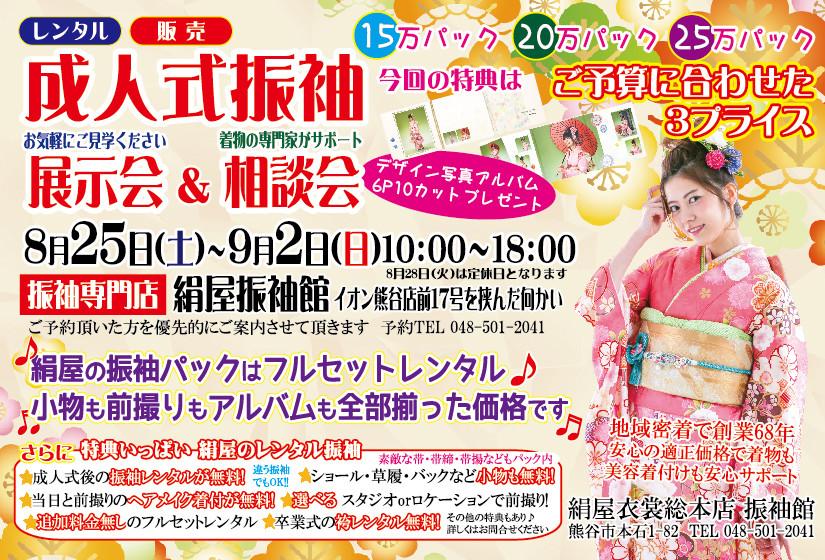 振袖展示会お知らせ8/25-9/2