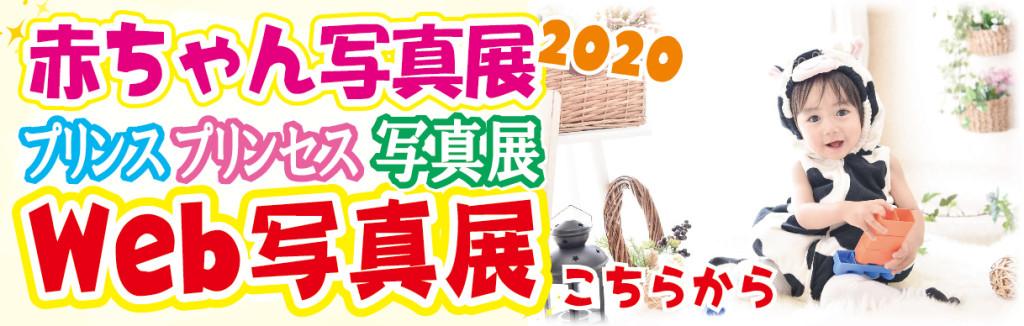 2020aka-photoTOP